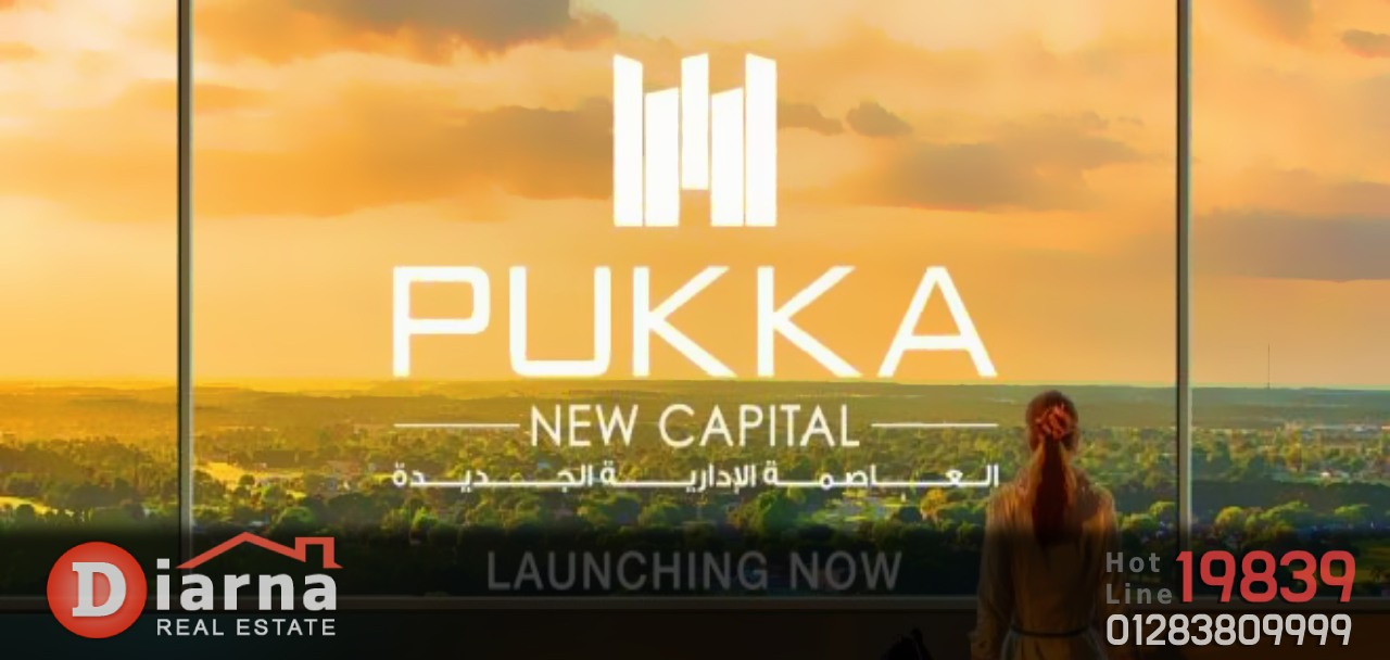 بوكا العاصمة الادارية الجديدة – Pukka New Capital