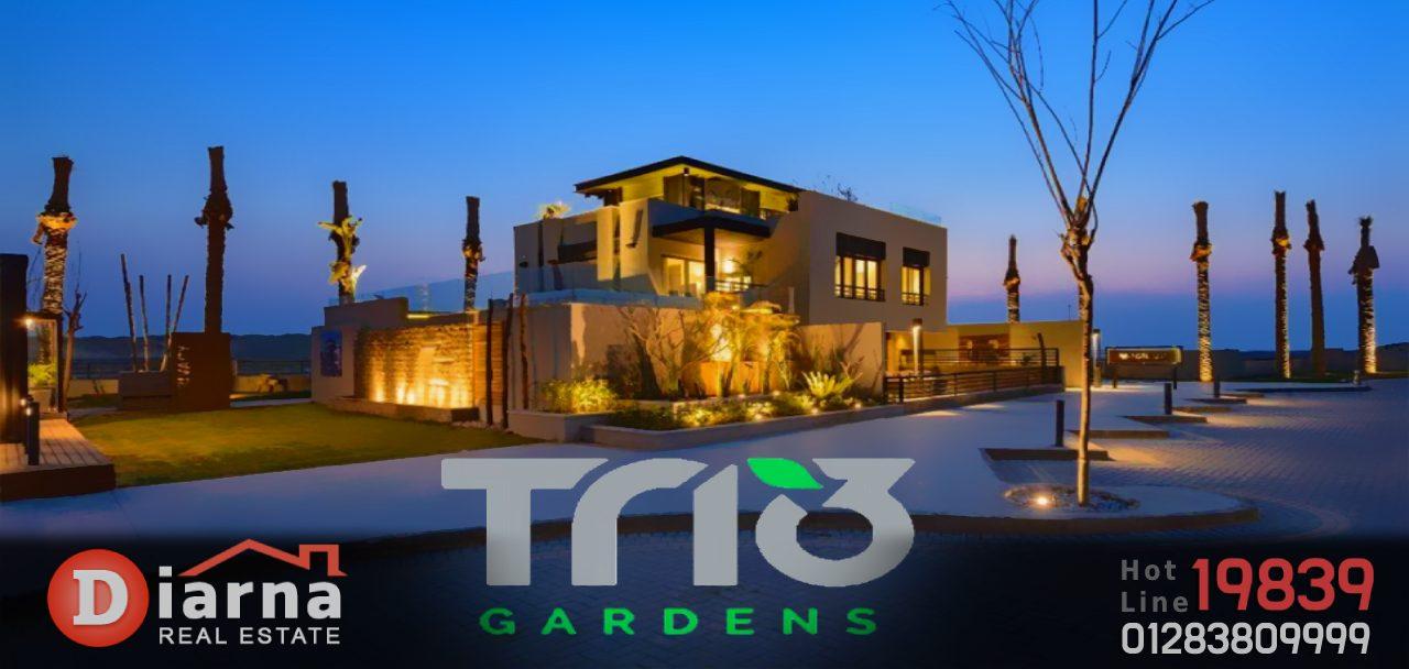 تريو جاردنز التجمع الخامس - Trio Gardens