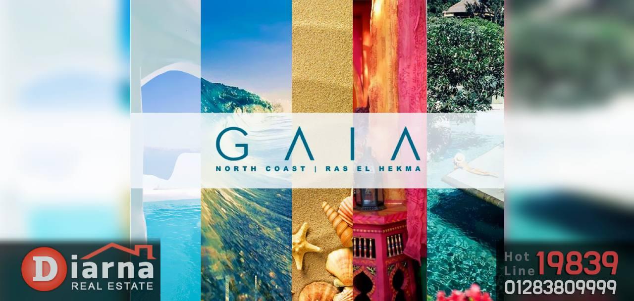 قرية جايا الساحل الشمالى - Gaia North Coast ديارنا