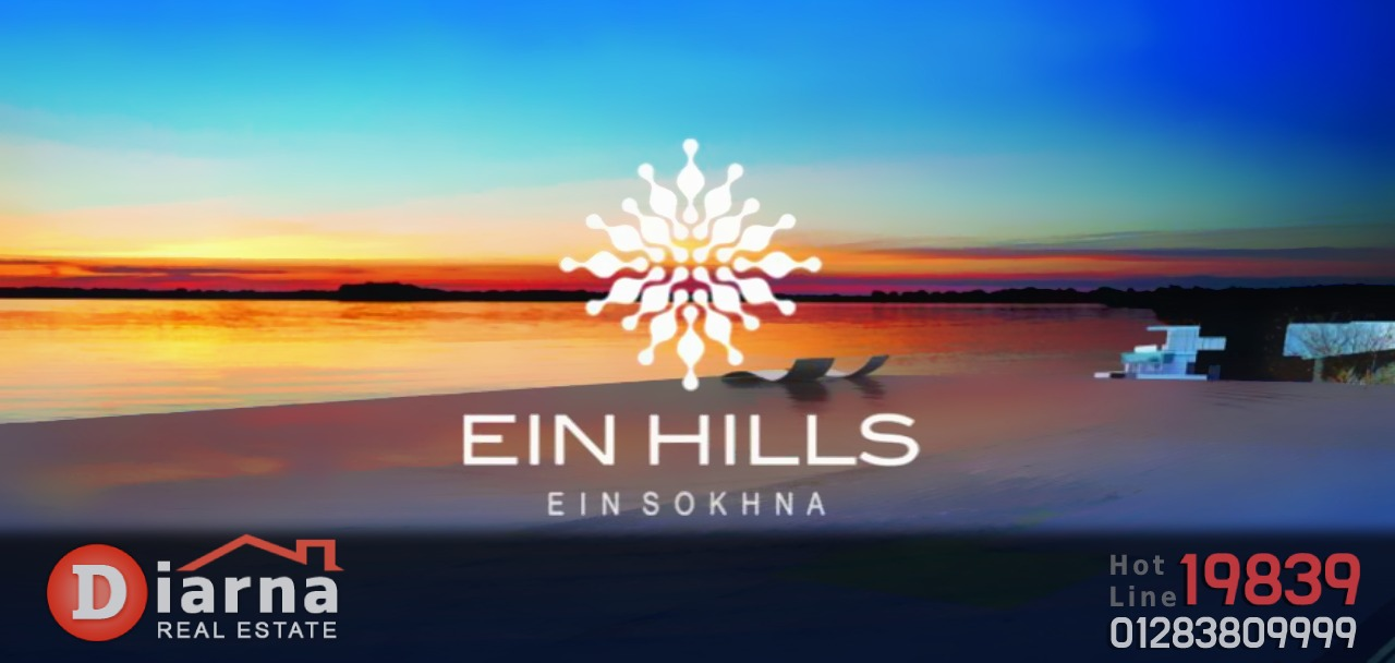 قرية عين هيلز العين السخنة - Ein Hills El sokhna ديارنا للتسويق العقاري