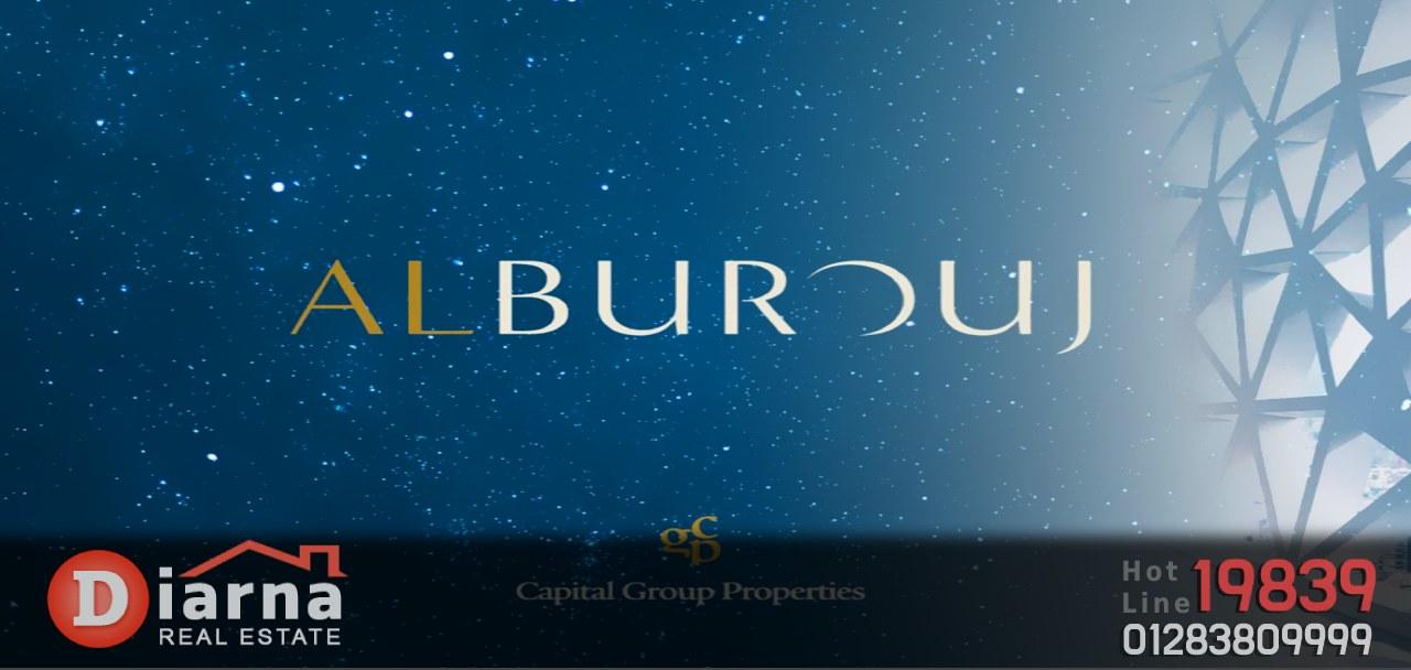 كمبوند البروج مدينة الشروق - Al Burouj Compound El Shorouk ديارنا
