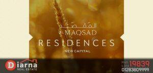 المقصد ريزيدنس العاصمة الادارية - Almaqsad Residences New Capital | ديارنا