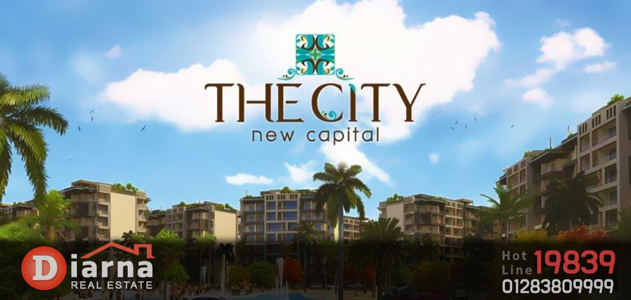 كمبوند ذا سيتي العاصمة الادارية الجديدة – The City New Capital