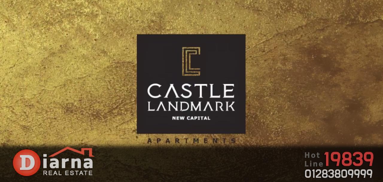 كمبوند كاسيل لاند مارك – Castle Landmark New Capital