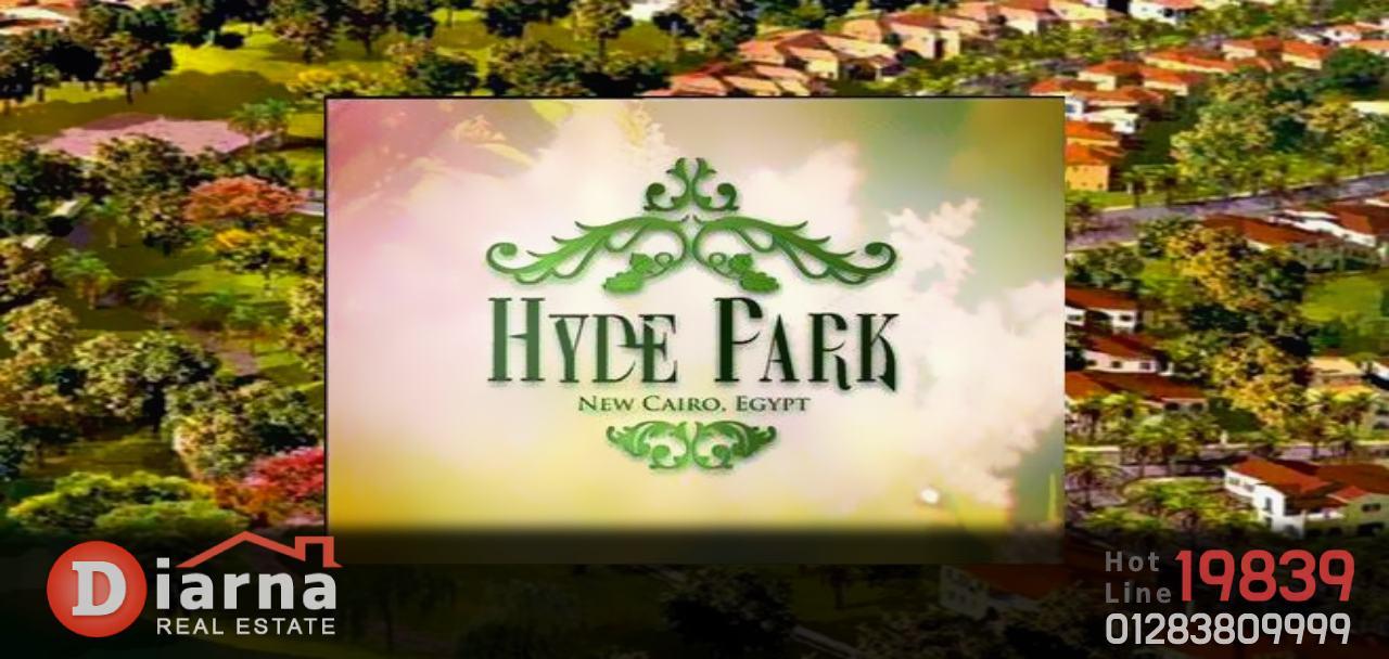 هايد بارك القاهرة الجديدة - Hyde park compound ديارنا العقارية