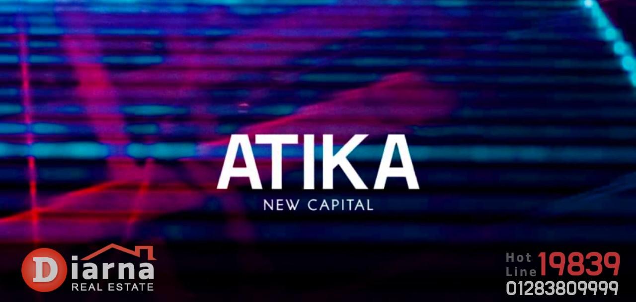 كمبوند اتيكا العاصمة الادارية – Atika new capital