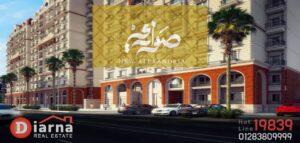 كمبوند صواري الاسكندرية – SAWARY ALEXANDRIA