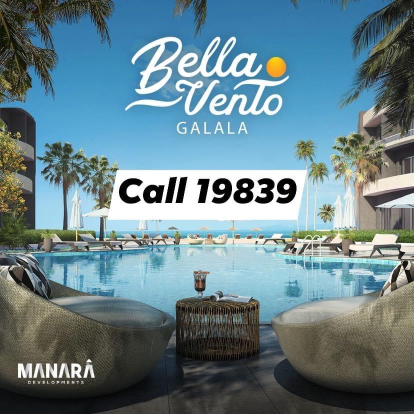 بيلا فينتو الجلالة Bella Vento Galala