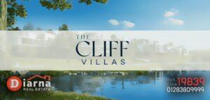 ذا كليف البوسكو العاصمة الادارية – The Cliff New Capital