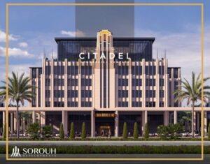 مشروع سيتاديل صروح Citadel