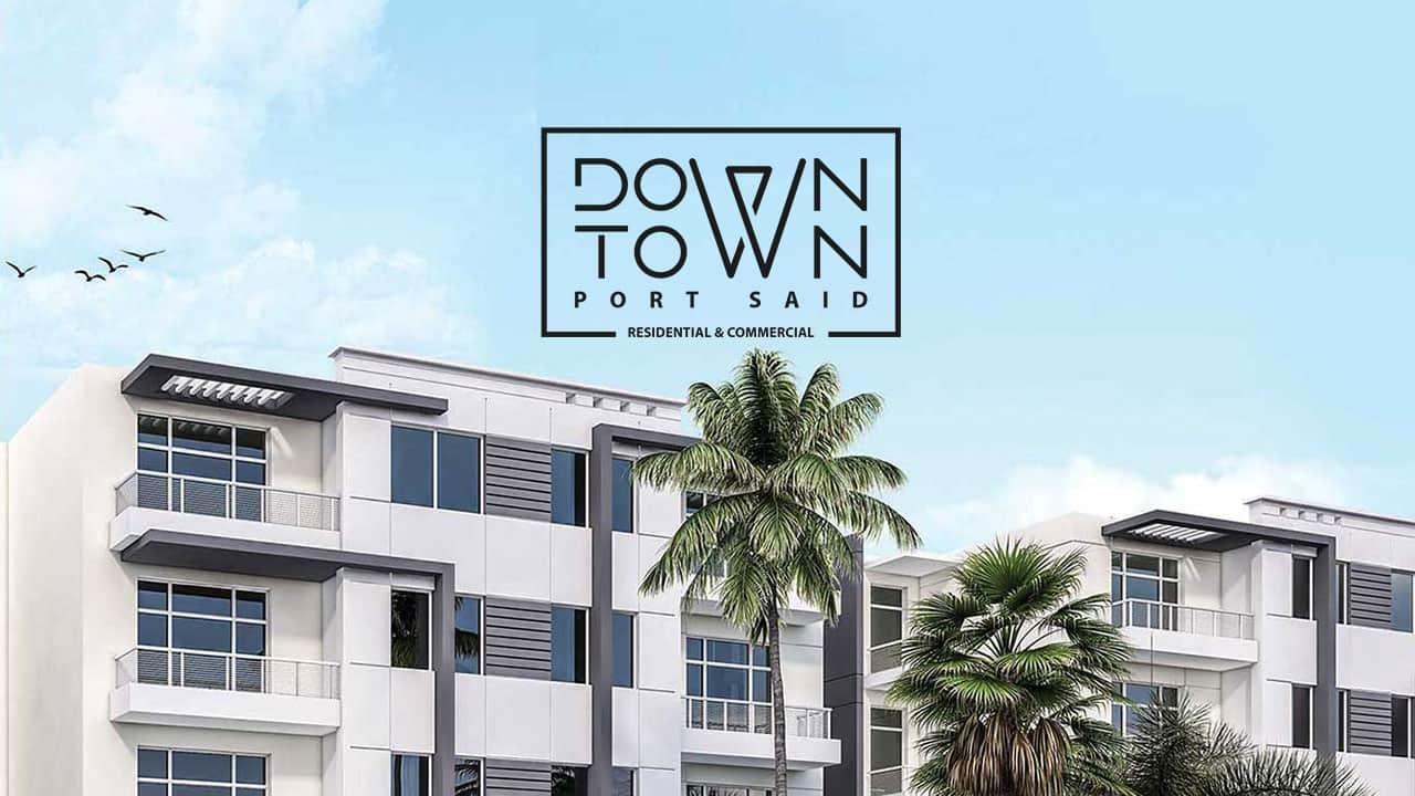 داون تاون بورسعيد – Down Town Portsaid