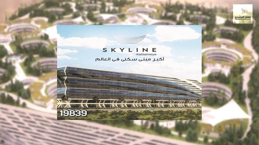 سكاي لاين معمار المرشدي –  Skyline Kattameya