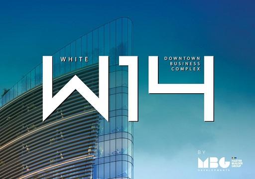 وايت 14 الداون تاون – White 14 DownTown